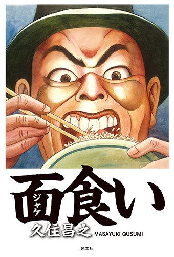 久住昌之『面食い』表紙