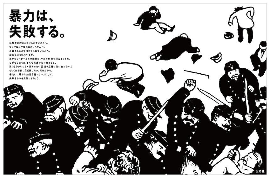 宝島社の企業広告「暴力は、失敗する。」