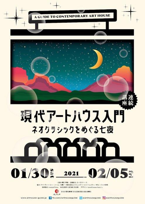 『現代アートハウス入門 ネオクラシックをめぐる七夜』メインビジュアル ©2020AHG