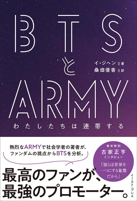 『BTSとARMY わたしたちは連帯する』表紙