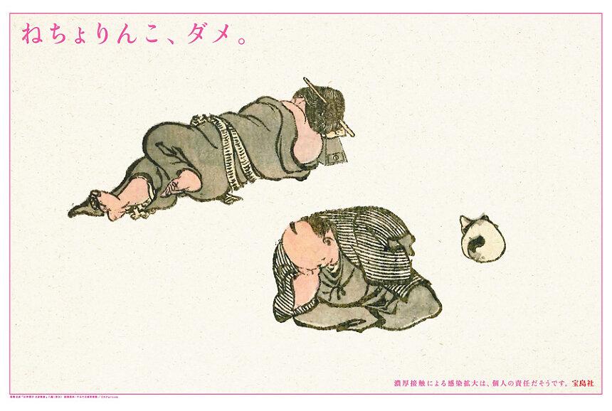 宝島社の企業広告「ねちょりんこ、ダメ。」(画像提供:すみだ北斎美術館 / DNPartcom)