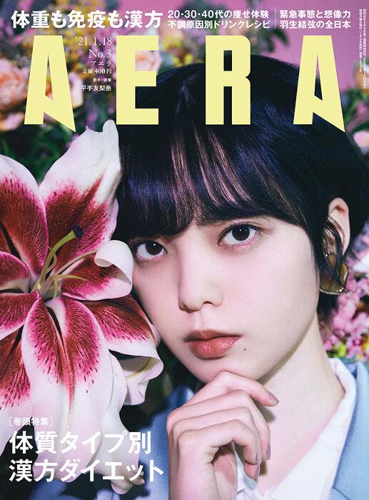 『AERA 2021年1月18日号』表紙