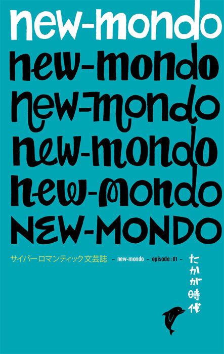 『new-mondo 第一号(2020年冬号)』アートディレクション:村田錬(BROWN:DESIGN) ロゴ/イラスト:花井祐介 写真:山本正大