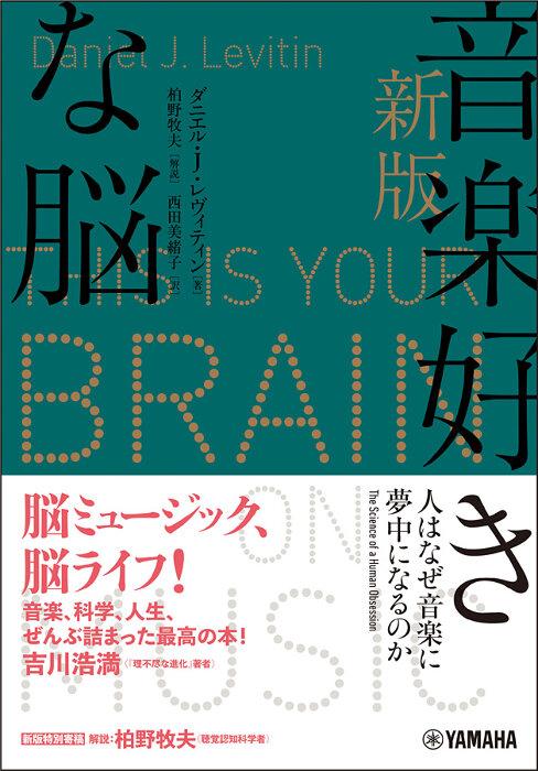 『新版 音楽好きな脳 ~人はなぜ音楽に夢中になるのか~』表紙
