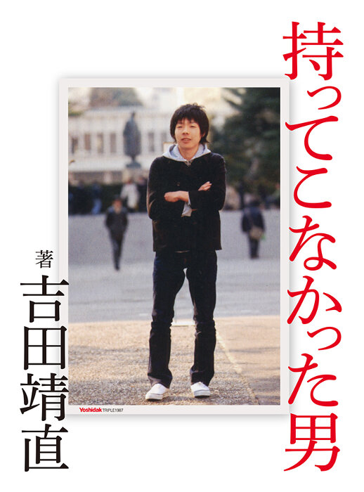 吉田靖直『持ってこなかった男』表紙
