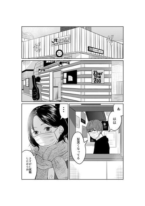 Zher the ZOO YOYOGI×ごめんコラボレーションショート漫画