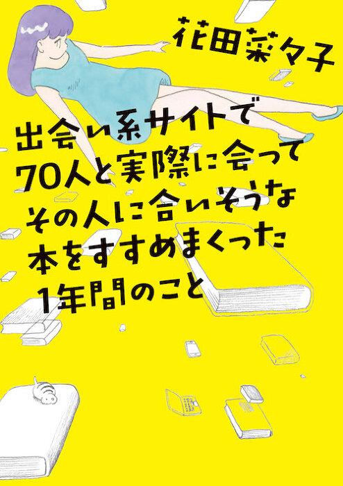 花田菜々子『出会い系サイトで70人と実際に会ってその人に合いそうな本をすすめまくった1年間のこと』表紙