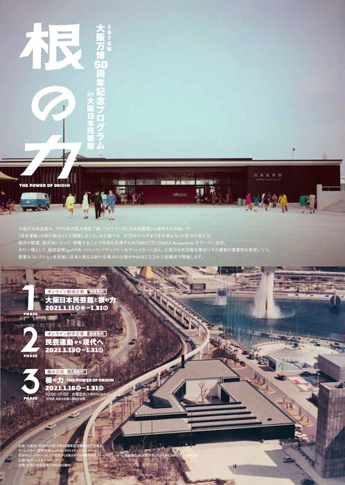 『1970年大阪万博50周年記念プログラム in 大阪日本民芸館「根の力 -THE POWER OF ORIGIN-」』ビジュアル