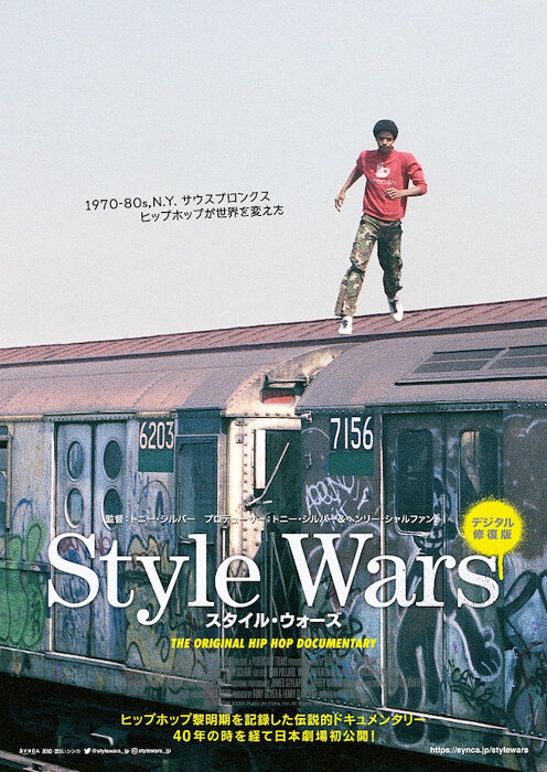 『Style Wars』ポスタービジュアル ©MCMLXXXIII Public Art Films, Inc. All Rights Reserved