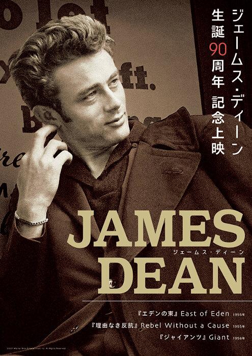 『ジェームス・ディーン生誕90周年記念上映』ポスタービジュアル
