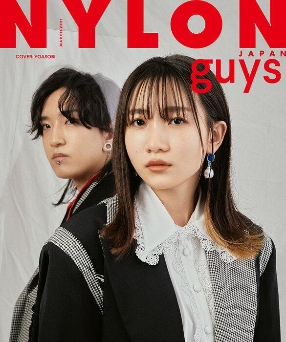 『NYLON JAPAN 2021年3月号』guys表紙 ©NYLON JAPAN