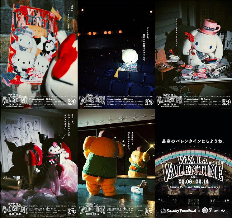 『VIVA LA VALENTINE』 ©'76,'09 SANRIO ©'76,'90,'96,'99,'01,'05,'21 SANRIO APPROVAL No.P1201121
