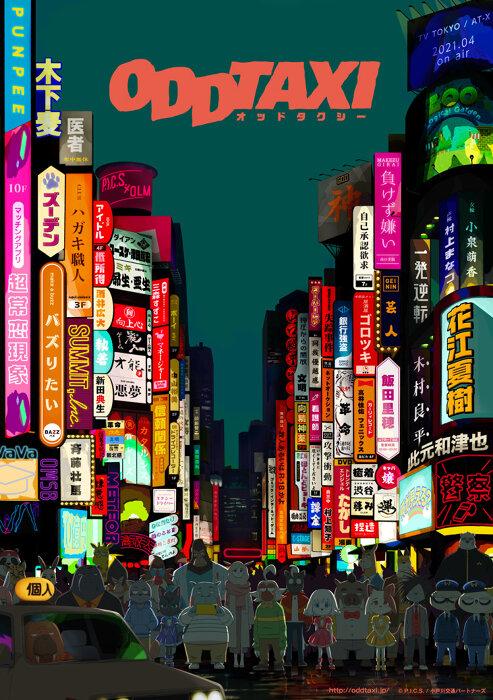 『オッドタクシー』ティザービジュアル ©P.I.C.S. / 小戶川交通パートナーズ
