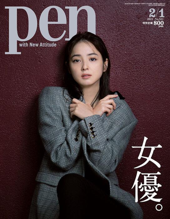 『Pen 2021年2月1日号』表紙