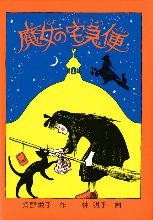 角野栄子『魔女の宅急便』表紙(福音館書店)