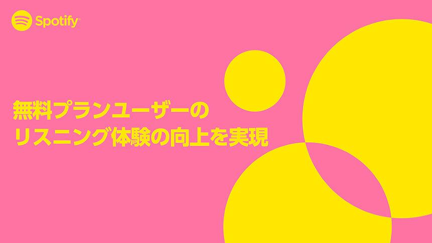 Spotifyが日本国内の無料プランユーザー向けにアップデートを実施