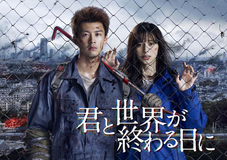 『日本テレビ×Hulu共同製作ドラマ「君と世界が終わる日に」』 ©日本テレビ/HJ Holdings,Inc.