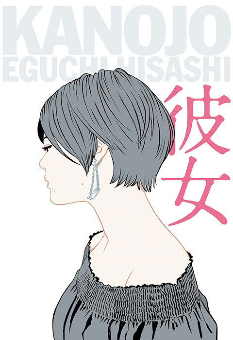 江口寿史『彼女』表紙