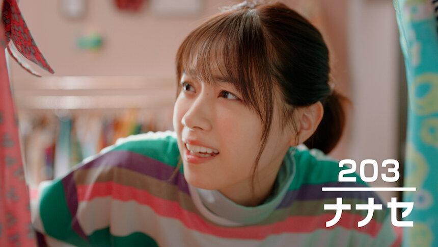 SUUMO新テレビCM「ナナセさんの絞り込みカンリョウ!」篇より