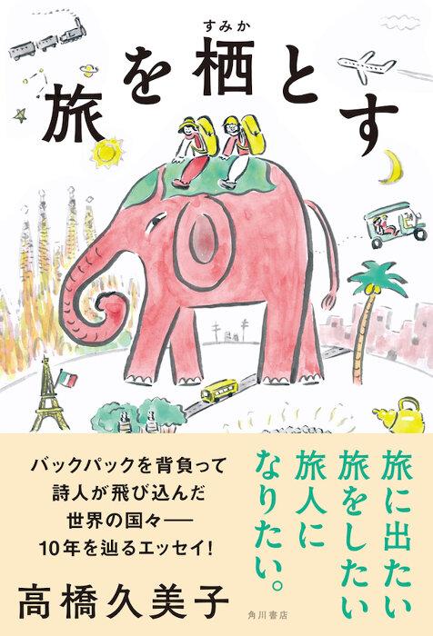 高橋久美子『旅を栖とす』表紙