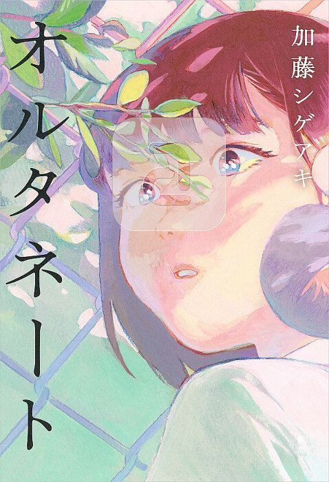 加藤シゲアキ『オルタネート』表紙