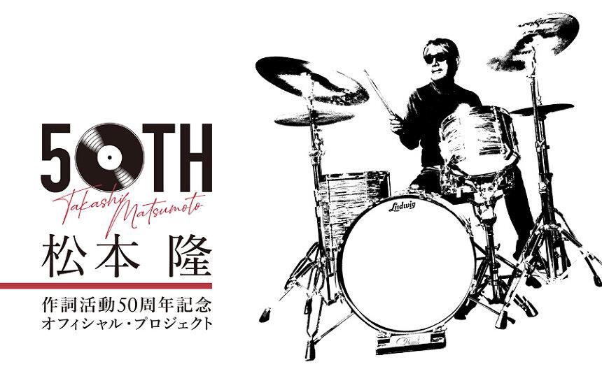 「松本隆 作詞活動50周年記念オフィシャル・プロジェクト」©TAKASHI OKAMOTO