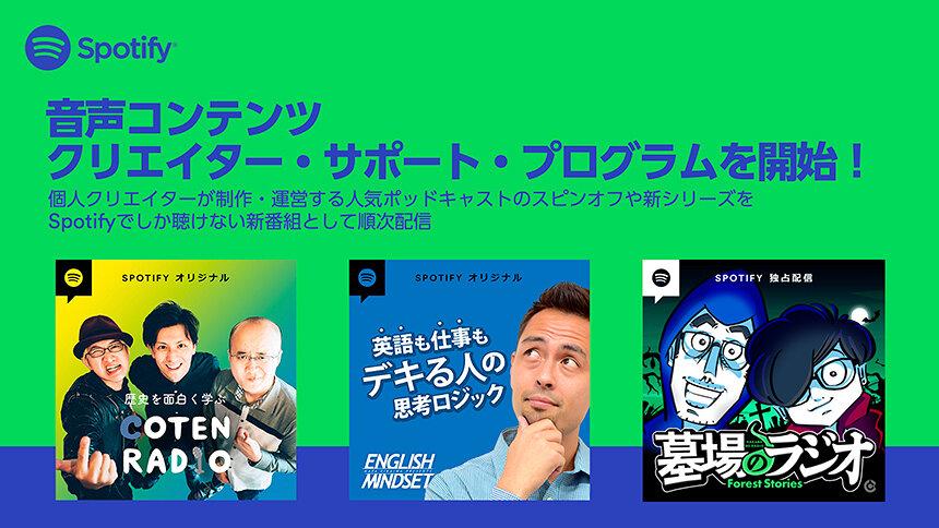 Spotifyの次世代音声コンテンツクリエイター向けサポートプログラムが始動