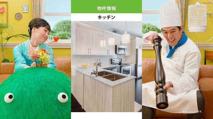 SUUMOの新テレビCM「カナメさんセイコさんのイメージ見て見て」篇より