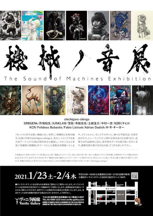 『「機械ノ音」展』ビジュアル