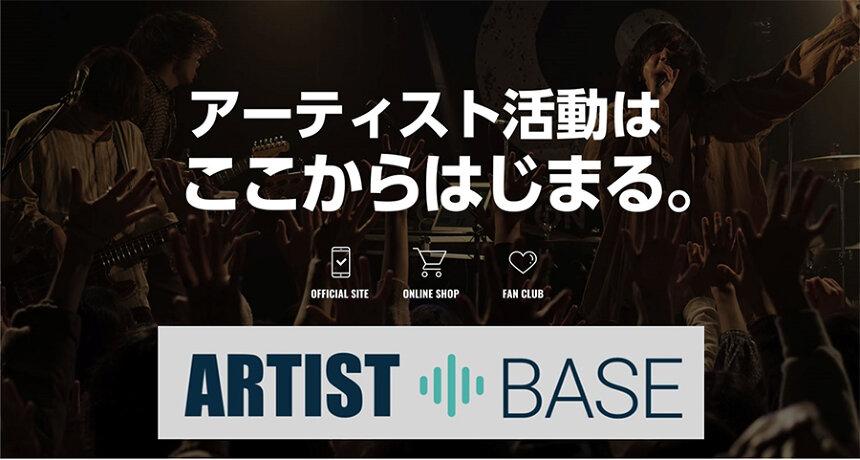 アーティストの活動支援を目的とした「ARTIST BASE」が第1弾リニューアル