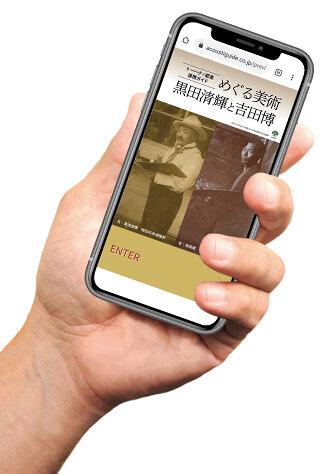 「トーハク×都美連携ガイド めぐる美術~黒田清輝と吉田博」イメージ
