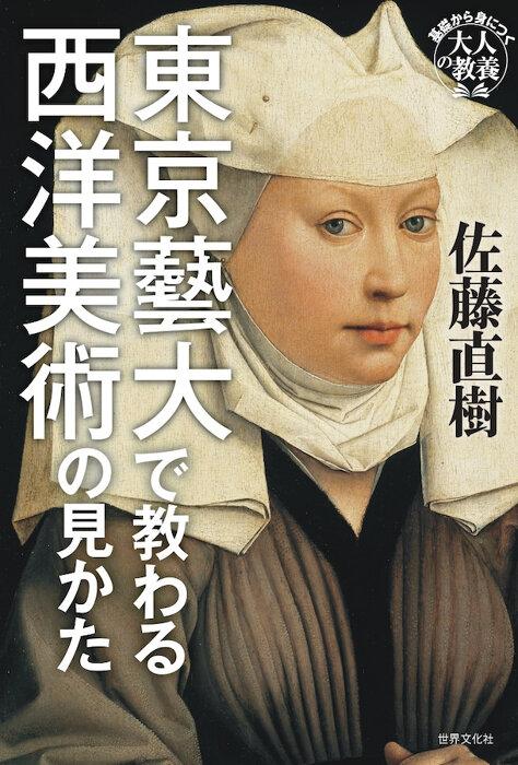 佐藤直樹『東京藝大で教わる西洋美術の見かた』表紙