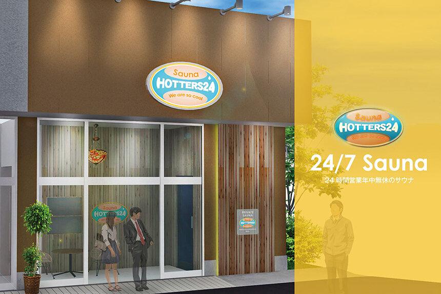 24時間営業の月額制プライベートサウナ「HOTTERS24」がオープン