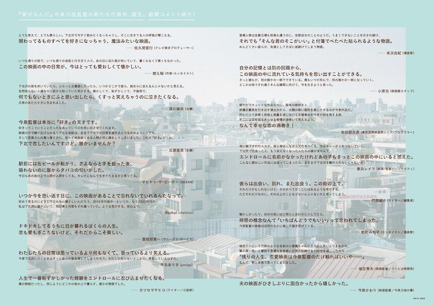 『街の上で』 ©「街の上で」フィルムパートナーズ