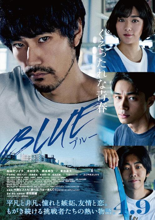『BLUE/ブルー』ポスタービジュアル ©2021『BLUE/ブルー』製作委員会