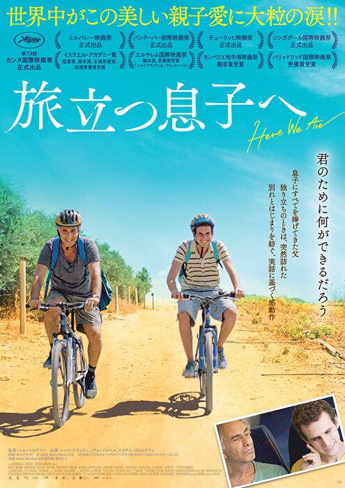 『旅立つ息子へ』ポスタービジュアル ©2020 Spiro Films LTD.