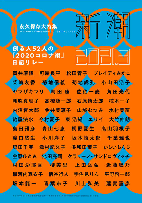 『新潮2021年3月号』表紙