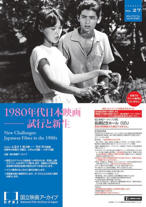 『1980年代日本映画――試行と新生』ビジュアル