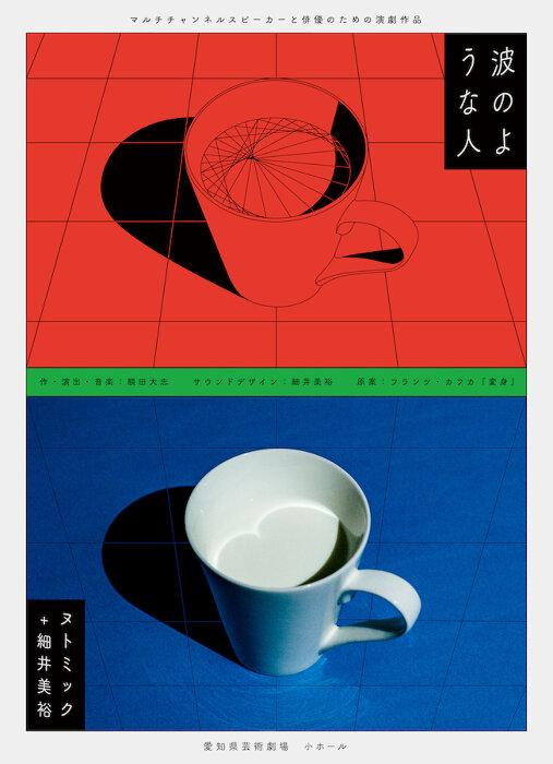 『「波のような人」マルチチャンネルスピーカーと俳優のための演劇作品』メインビジュアル ©タカラマハヤ