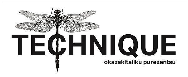 『TECHNIQUE』ロゴ