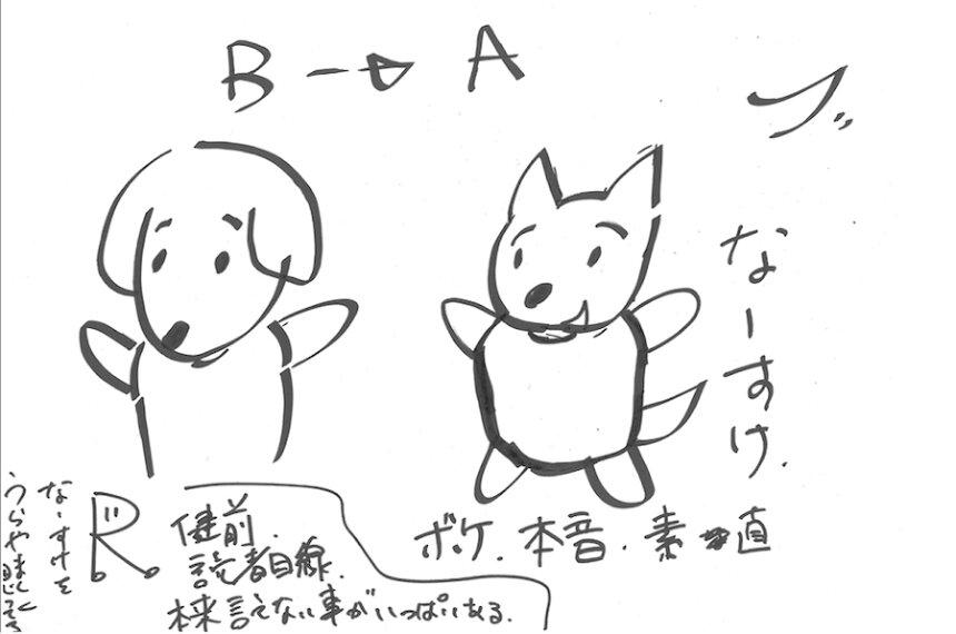 神木隆之介のキャラクター設定画