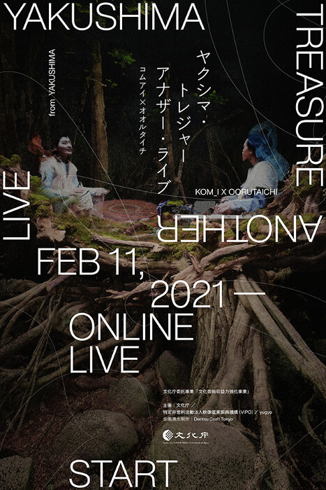 『YAKUSHIMA TREASURE ANOTHER LIVE from YAKUSHIMA』ビジュアル