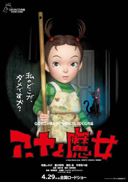 『アーヤと魔女』ポスタービジュアル ©2020 NHK, NEP, Studio Ghibli