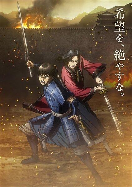 『TVアニメ「キングダム」』ビジュアル ©原泰久/集英社・キングダム製作委員会