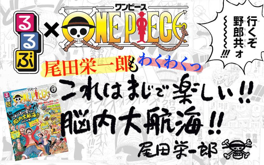 『るるぶONE PIECE』尾田栄一郎のコメント