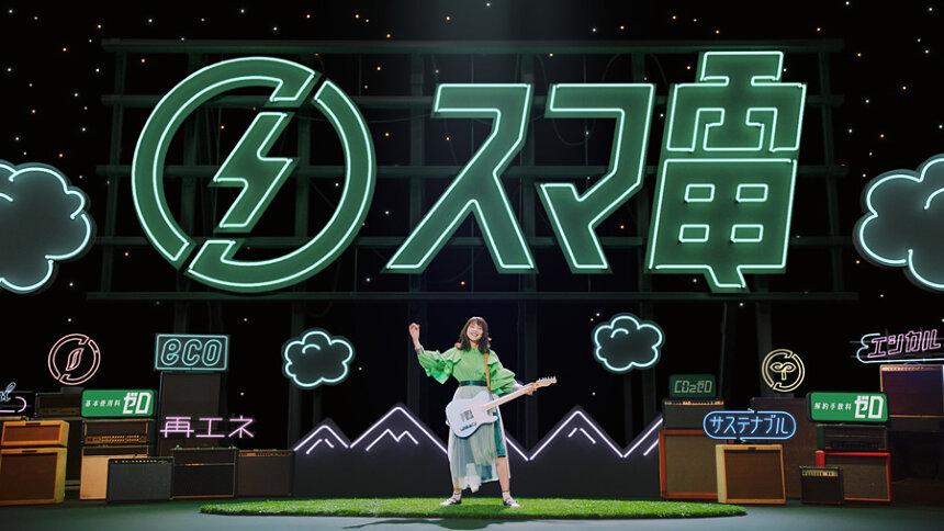 「スマ電CO2ゼロ」新テレビCM「スマ電CO2ゼロ オープニングセッション」篇より