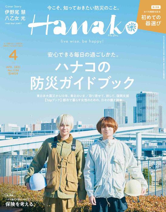 『Hanako』2021年4月号表紙 ©マガジンハウス