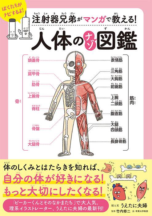『注射器兄弟がマンガで教える! 人体のナゾ図鑑』表紙