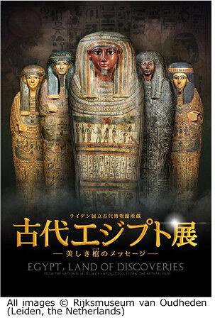 『ライデン国立古代博物館所蔵 古代エジプト展 美しき棺のメッセージ』ビジュアル
