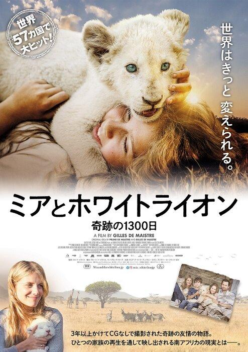 『ミアとホワイトライオン 奇跡の1300日』ポスタービジュアル ©2018 Galatée Films - Outside Films - Film Afrika D - Pandora Film - Studiocanal - M6 Films